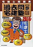 2015年版 過去問宅建塾[参] 法令上の制限・その他 (QP books)