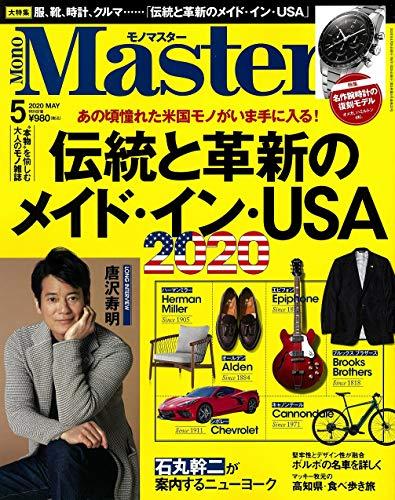 MonoMaster(モノマスター) 2020年 5 月号