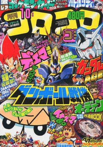 月刊 コロコロコミック 2011年 10月号 [雑誌]