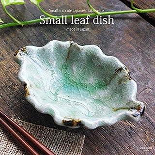 和食器 季節感たっぷり ビードログリーン 小さな木ノ葉薬味皿 13cm おしゃれ 前菜 オードブル 焼物 和皿