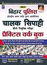 Kiran's Bihar Police Constable Driver Practice Work Book (Hindi) - 2163
