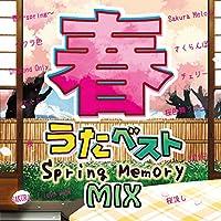 春うたベスト~Spring Memory Mix~