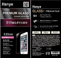 iPhone6対応 4.7インチ用液晶保護強化ガラスフィルム スマートフォン 普通 (ガラスフィルム 硬度9H)