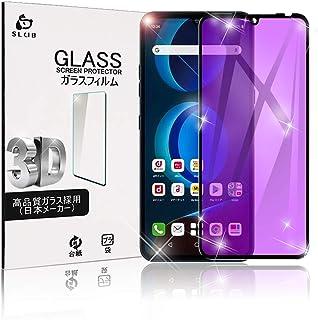 SLuB LG V60 ThinQ 5G ガラスフィルム ブルーライトカット L-51A / A001LG 強化ガラスフィルム 3D全面保護 LG V60 ThinQ 液晶保護フィルム 画面保護シート 0.3mm超薄 気泡ゼロ/指紋防止/硬度9...