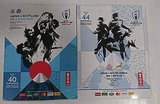 RWC2019 ラグビーワールドカップ 2019 公式パンフレット2冊セット 日本対スコットランド 日本対南アフリカ KC290