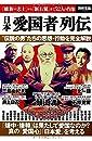日本「愛国者」列伝