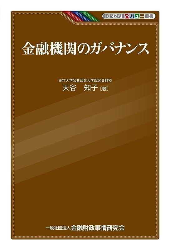 プレフィックスペニー容疑者金融機関のガバナンス (KINZAIバリュー叢書)
