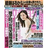 週刊女性自身 2020年 7/21 号 [雑誌]