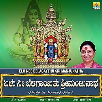Elu Nee Belagaythu Sri Manjunatha - Single