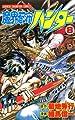 魔界都市ハンター(8) (少年チャンピオン・コミックス)