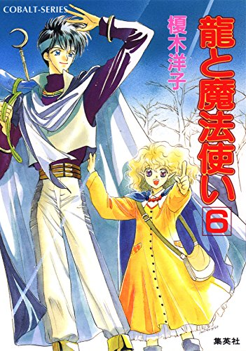 龍と魔法使い 6 (集英社コバルト文庫)の詳細を見る