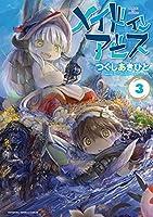 メイドインアビス(3) (バンブーコミックス)