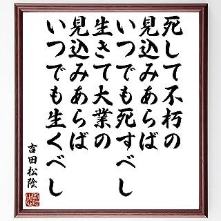 吉田松陰の名言書道色紙「死して不朽の見込みあらばいつでも死すべし、生きて大業の見込みあらばいつでも生くべし」額付き/受注後直筆(Z8654)