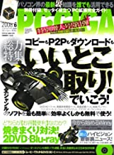 PC・GIGA (ピーシーギガ) 2008年 06月号 [雑誌]