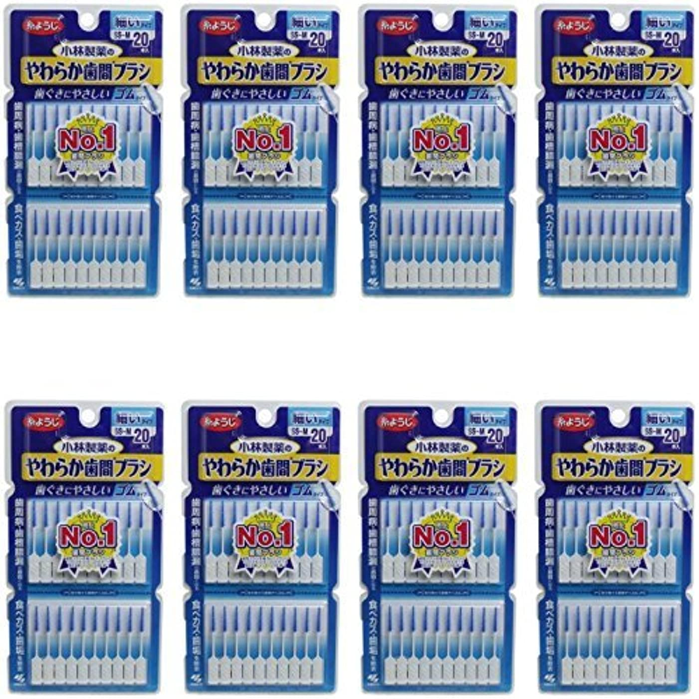 拍手する略す形容詞【まとめ買い】小林製薬のやわらか歯間ブラシ 細いタイプ SS-Mサイズ ゴムタイプ 20本【×8個】
