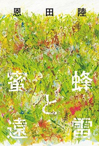 【第156回 直木賞受賞作】蜜蜂と遠雷