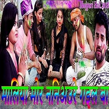 Maliya Mor Nani Aure Gail Ba (Bhojpuri Holi Song)