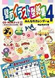 壁面イラスト型紙集〈4〉みんなのカレンダー編 (CD-ROMブック)