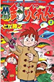 Mr.釣りどれん(2) (月刊少年マガジンコミックス)