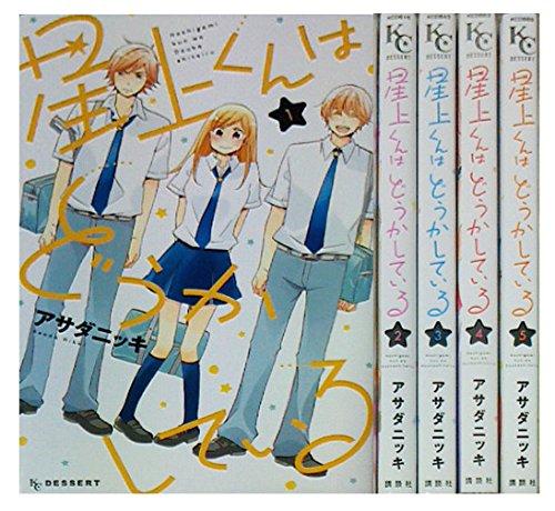 星上くんはどうかしている  コミック 全5巻 完結セット