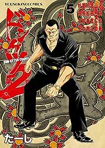 ドンケツ第2章(5) (ヤングキングコミックス)