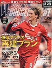WORLD SOCCER DIGEST (ワールドサッカーダイジェスト) 2010年 5/6号 [雑誌]