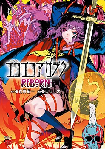 エコエコアザラクREBORN 1 (1) (チャンピオンREDコミックス)