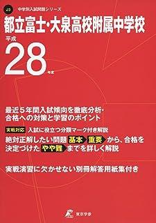 都立富士・大泉高校附属中学校 平成28年度 (中学校別入試問題シリーズ)