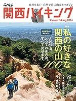関西ハイキング2016  私の好きな 関西の山100 (別冊山と溪谷)