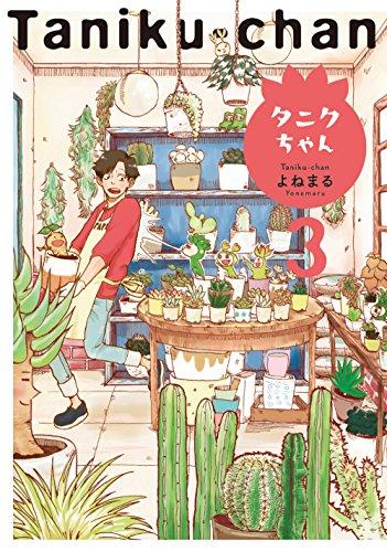 タニクちゃん 3 (フィールコミックス)