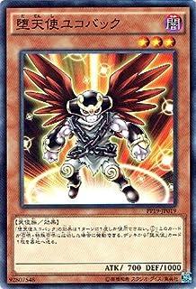 Queen Angel of Roses Japanese Ultra Yugioh VE01-JP002