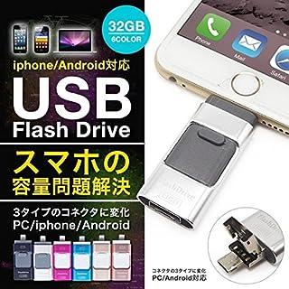 スマホ用 USBメモリー 32GB ブラック