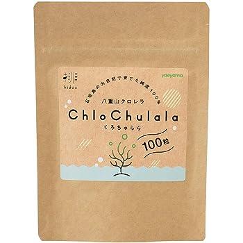 八重山クロレラ 100粒お試し用 ヤエヤマクロレラ クロレラサプリメント yaeyama chlorella ChloChulala(くろちゅらら) (100)