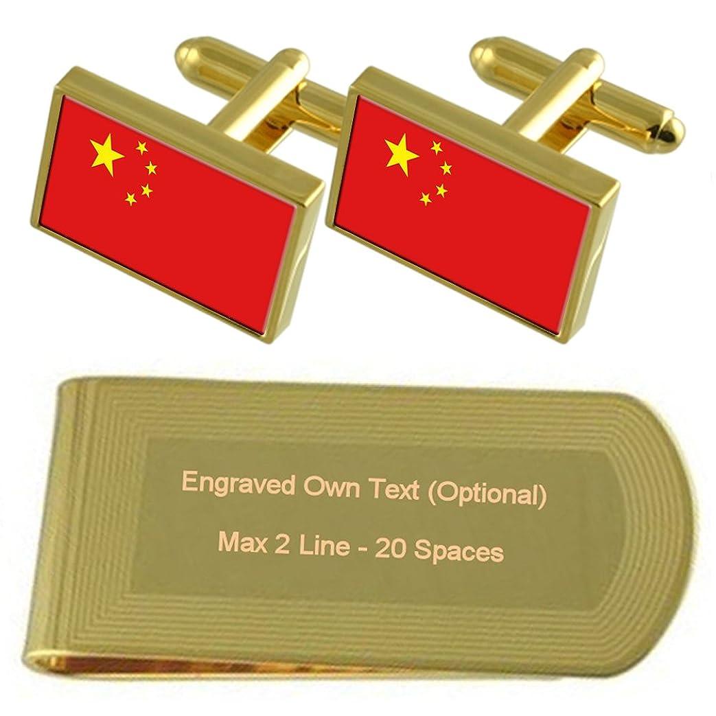 重要性根拠クラック中国の国旗のゴールド?トーン カフスボタン お金クリップを刻まれたギフトセット