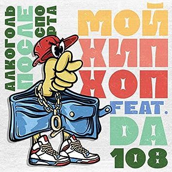 Мой хип-хоп (feat. DA108)