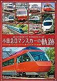 ビコム 鉄道車両シリーズ 小田急 ロマンスカーの軌跡 70000形「GSE」デビュー...[DVD]