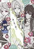 +αの立ち位置: 2【電子オリジナル特典付】 (ZERO-SUMコミックス)