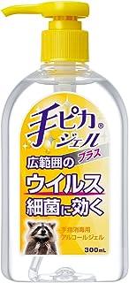 【指定医薬部外品】手ピカジェルプラス 300ml(消毒)