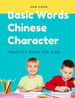 Basic Words Chinese Character Practice Book for Kids: Easy and Fun writing tracing simplified Mandarin characters for children, beginner. Exercise ... stroke order, pinyin, English dictionary.