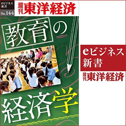 『教育の経済学(週刊東洋経済eビジネス新書No.144)』のカバーアート