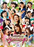 モーニング娘。コンサートツアー2012春 ~ウルトラスマート~ 新垣里沙 光井愛佳卒...[DVD]