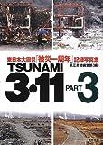 TSUNAMI3・11 PART3