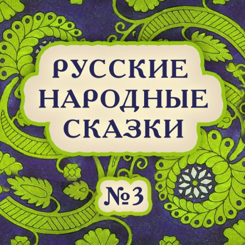 Russkie narodnye skazki No. 4 audiobook cover art