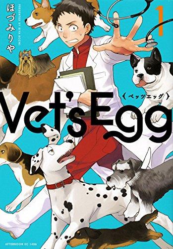 Vet's Egg(1) (アフタヌーンKC)