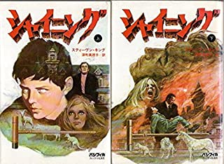 シャイニング (上・下) (1978年)