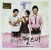 偉大なるキャッツビー 韓国ドラマOST (TVN)(韓国盤)