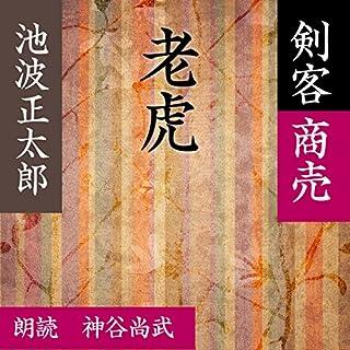 『老虎 (剣客商売より)』のカバーアート
