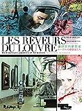 Les rêveurs du Louvre - Huit auteurs japonais et taïwanais revisitent le Louvre pour l'exposition Louvre 9