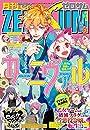 Comic ZERO-SUM  コミック ゼロサム  2020年3月号 雑誌