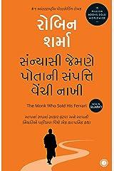 The Monk Who Sold His Ferrari (Gujarati) Kindle Edition